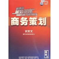 新理念 商务策划6VCD 史宪文