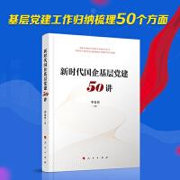 新时代国企基层党建50讲 人民出版社
