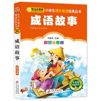 成语故事(彩图注音版)/小学生语文新课标必读丛书