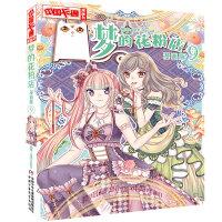 中国卡通漫画书--梦的花粉店9