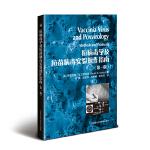 痘病毒学及痘苗病毒实验操作指南(第一版)