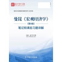 曼昆《宏观经济学》(第9版)笔记和课后习题详解【手机APP版-赠送网页版】