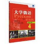 大学俄语东方(新版)(4)(语法练习册)