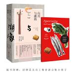 山川与湖海(购此书即可免费获赠【饭爷】辣酱 三种口味,随机发送,数量有限先到先得)