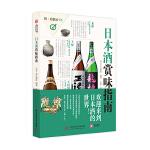 饮食教室:日本酒赏味指南