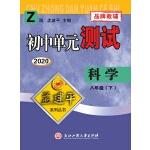 孟建平系列丛书:初中单元测试  科学 八年级下(2020年 浙教版)