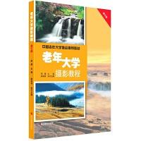 老年大学摄影教程(修订版) 摄影技巧 摄影书籍 摄影方法书籍(适合推荐给父母的摄影教材,中国老年大学协会推荐教材。20
