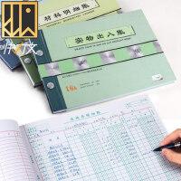 存货计数材料进销存明细账实物出入账库存账本会计财务记账本账簿