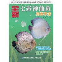 全新七彩神仙鱼饲养手册