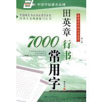 田英章行书7000常用字(第二版)
