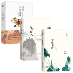 汪曾祺珍藏版精装套装全三册:人间滋味,万物有时,山河故人