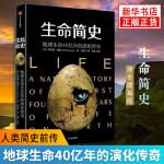正版生命简史地球生命40亿年的演化传奇人类简史前传每一颗好奇心都想知道的生命源头故事北大刘华杰中科院朱敏作序书籍畅销排