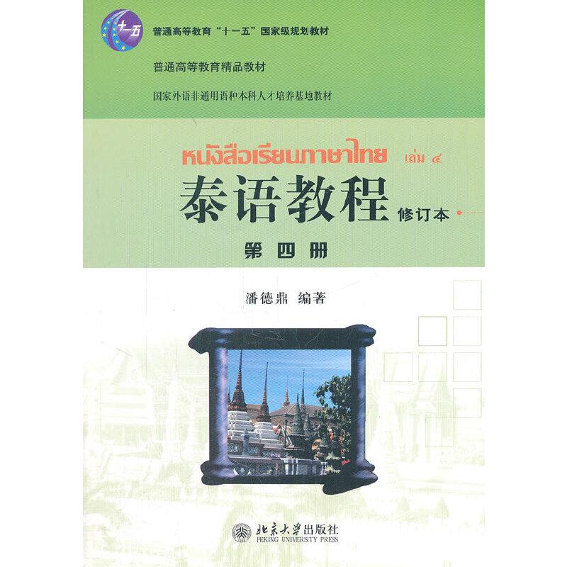 泰语教程(修订本)第四册