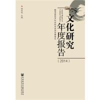 文化研究年度报告(2014)