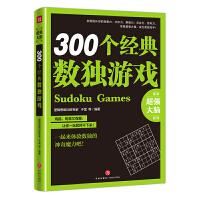 300个经典数独游戏(逻辑思维训练专家全力打造,全面提升你的观察力、分析力、推理力、反应力、思考力,练就超强大脑,成为