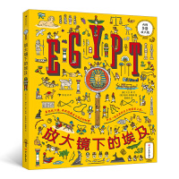 放大镜下的埃及(随书附赠3倍放大镜,将视觉发现与历史知识巧妙结合,用趣味游戏的方式开启古埃及的探索之旅)