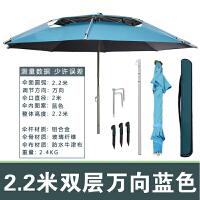 钓鱼伞2.2米万向防雨户外钓伞2.4米钓鱼伞防晒遮阳伞垂钓伞