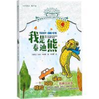 我是泰迪熊 北京少年儿童出版社