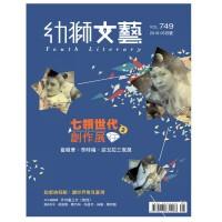 包邮全年订阅 幼�{文�(幼师文艺)台湾繁体中文 文学艺术入门 年订12期