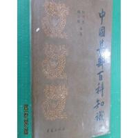 【旧书二手书9成新】中国集邮百科知识 精装