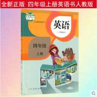 2018使用 人教版小学英语4四年级上册英语课本教材教科书 三起点4四年级上册英语书 人教版PEP(三年级起点)4四年