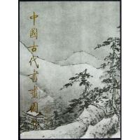 中国古代书画图目(2)(精) 中国古代书画鉴定组