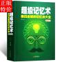 超级记忆术 过目不忘训练方法技巧 高效提升脑力情商工具书 生活行为与读心术 乌合之众 基础入门书籍 超级记忆法 中小学生一定要掌握的超级记忆法 超级记忆力训练法 拿来就用的超级记忆术 超级记忆力