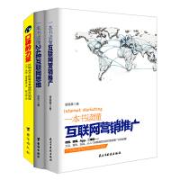 畅销套装-轻营销系列(共2册)互联网营销推广+24种互联网思维+口碑的力量,互联网+时代营销的本质