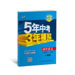 初中语文 八年级上册 人教版 2018版初中同步 5年中考3年模拟 曲一线科学备考