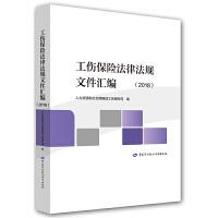 工伤保险法律法规文件汇编(2018)