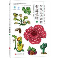 小象科学课系列:发现五大洲的有趣植物(上)