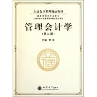管理会计学(第2版立信会计系列精品教材)
