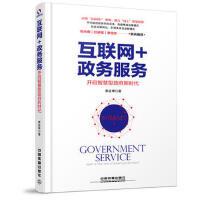 互联网+政务服务:开启智慧型新时代 9787113225704 李征坤 中国铁道出版社