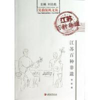 江苏百种非遗/吴韵汉风文丛 李昕|主编:刘志彪