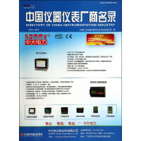 中国仪器仪表厂商名录2013-2014