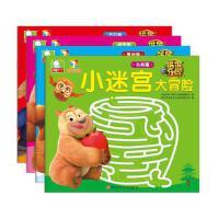 熊熊乐园小迷宫大冒险全套4册童年版小熊大熊二光头强偷猎反击战走迷宫找不同视觉发现益智游戏培养专注力熊出没书籍迷宫1