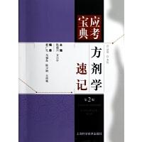 方剂学速记(第2版)/应考宝典