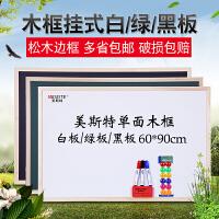 白板挂式磁性木框挂式小白板记事办公写字板留言板家用教学小黑板