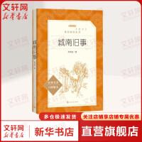 城南旧事(经典名著口碑版本) 人民文学出版社