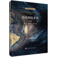 海底构造系统(下册)