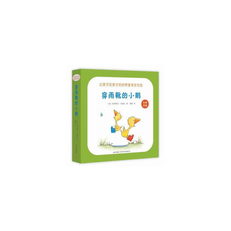 穿雨靴的小鹅(全九册) (汪培珽书单推荐,让孩子在孩子的世界里学会交往,中英双语,爱心树童书出品)