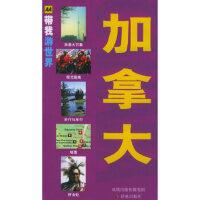 【二手旧书9成新】 加拿大/AA带我游世界 (英国)菲尼克斯(Phenix,P.),(加拿大)(沃特斯(Waters,