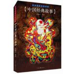 中国经典故事/民间经典文化书系