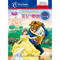 迪士尼双语电影故事・经典珍藏:美女与野兽(迪士尼英语家庭版)