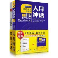 软工经典:人月神话+软件方法(40周年纪念版 套装共2册)