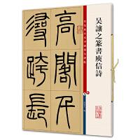 吴让之篆书庾信诗(彩色放大本中国著名碑帖)