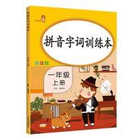 拼音字词训练本. 一年级 .上册