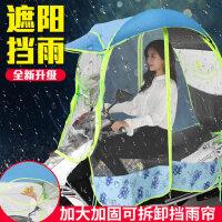 户外骑行电动车防晒雨伞摩托车遮雨棚蓬 男女电瓶车挡风罩透明挡雨遮阳伞