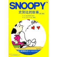 史努比的故事(第二辑)(全5 册) 【正版书籍】
