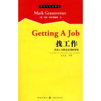 【二手正版9成新】找工作 (美)格兰诺维特 ,张文宏 格致出版社 9787543214545